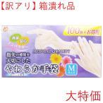 【訳アリ】やわらか手袋 Mサイズ100枚入