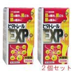 【第3類医薬品】 ビタトレール EXP 大容量 360錠 2個セット