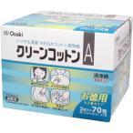 Yahoo!即納ドラッグ 金太郎ヤフー店クリーンコットンA お得な増量タイプ 2枚入×70包入