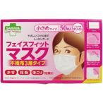 フェイスフィットマスク 不織布3層タイプ 小さめサイズ 50枚入 【1月25日までの特価】