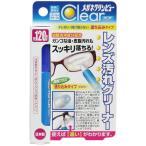メガネクリンビュークリア レンズ汚れクリーナー 10mL