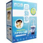 ハナクリーンα 鼻洗浄器 専用洗浄剤30回分付