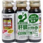 【第3類医薬品】 ヘパバイト 50mL×3本入