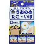 【第2類医薬品】 オーラク膏 うおのめ・たこ・いぼ 補助固定テープ Sサイズ 12枚入