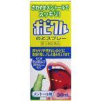 【第3類医薬品】 ポピクル のどスプレー メントール味 30mL