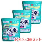 サルバDパンツ やわらかスリムうす型スーパー L−LLサイズ 20枚入×3個セット 【ケース販売】