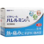 【第(2)類医薬品】 ビタトレール ハレルミンA 30包