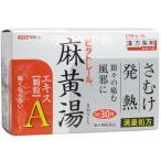 【第2類医薬品】 ビタトレール 麻黄湯エキス顆粒A 30包