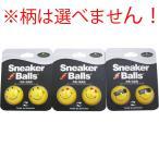 スニーカーボール ハッピーフィート イエロー 芳香・消臭剤 フレッシュ&クリーン