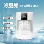 冷風機 冷風扇 スポットクーラー 小型 サンキュレーター 自動首振り360° 卓上扇風機 静音 卓上冷風扇 3段階風量調節 USB充電 熱中症対策
