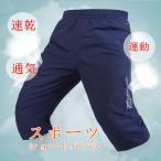 ハーフパンツ メンズ 大きいサイズ ショートパンツ スポーツ 吸汗速乾 ランニング 運動 無地 ドライハーフパンツ  ドライ ボトムス