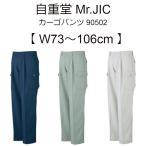 【オールシーズン】 【年間物】 ワンタックカーゴズボン カーゴパンツ Mr.JIC 自重堂 作業ズボン 作業パンツ 作業服  作業着  JIC90502