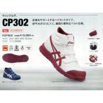 ◆送料無料◆ 【JSAA A種】 安全靴 asics アシックス ハイカット ウィンジョブCP302