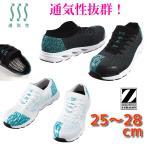 安全靴 スニーカー メンズ 送料無料 メッシュ 通気性 S1201 自重堂 セーフティーシューズ