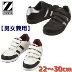 Yahoo!作業服・作業用品の金時屋送料無料 安全靴 お買い得 レディースサイズ対応 大きいサイズ マジック セーフティスニーカー 自重堂 S3172 白 黒