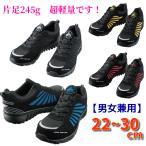 安全靴 スニーカー メンズ レディース 送料無料 超軽量 S4161 自重堂 大きいサイズ 小さいサイズ 女性用サイズ 黒