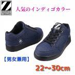 スニーカー 男女兼用 メンズ レディース 送料無料 安全靴 インディゴブルー S5161-1 大きいサイズ 小さいサイズ 女性用サイズ