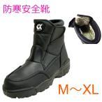 防寒安全靴 ウォームアップセーフティ α-10
