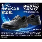Yahoo!金時屋【Simon】シモン社製 安全靴 短靴 ウォーキングセーフティ 大きいサイズ 29cm 30cm  SX3層底 WS11