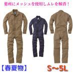 つなぎ作業服 【 春夏物 】 メンズ 送料無料 長袖ツナギ GE-127 作業着の画像
