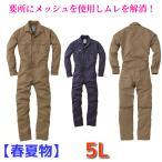 つなぎ作業服 【 春夏物 】 メンズ 送料無料 長袖ツナギ 大きいサイズ 5L GE-127 作業着 ビッグサイズの画像