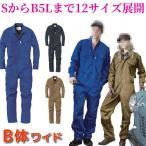 ショッピングつなぎ 【送料無料】 つなぎ作業服 長袖ツナギ 大きいサイズ(B体ワイド) GE-220