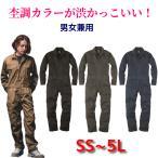 つなぎ 作業服 メンズ レディース 送料無料 長袖ツナギ GE-430 オーバーオール おしゃれ かっこいい 作業着