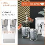 食器セット 2人用 グラス ペア プラチナ 上品 結婚祝い プレゼント Forever