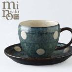 カップ&ソーサー 陶器 グランブルー水玉 コーヒーカップ ソーサー おしゃれ 和食器 美濃焼 日本製