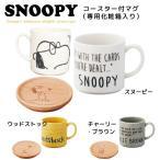 スヌーピー 食器 コースター付 マグカップ プレゼント