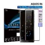 AQUOS R6 フィルム ブルーライトカット フィルム アクオスr6 SH-51B  ガラスフィルム 全面保護 液晶保護フィルム RSL