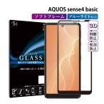 AQUOS sense4 basic フィルム ブルーライトカット ガラスフィルム A003SH 全面保護 液晶保護フィルム RSL