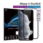 iPhone11 Pro iPhone XS iPhone X フィルム ブルーライトカット ソフトフレーム アイフォン 11 pro xs x 全面保護 フィルム ガラスフィルム 保護フィルム RSL