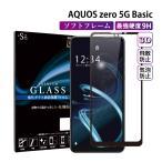 AQUOS zero 5G Basic フィルム ガラスフィルム 液晶保護フィルム アクオスゼロ5g 全面保護 AGC RSL