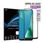 予約 OPPO A5 2020 フィルム ソフトフレーム オッポa5 ガラスフィルム 保護フィルム 全面保護 オッポ スマホフィルム 日本板硝子製 AGC