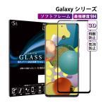 Galaxy A51 液晶保護フィルム Galaxy A7 A20 フィルム ソフトフレーム ガラスフィルム 保護フィルム 全面保護 ギャラクシー スマホフィルム AGC RSL