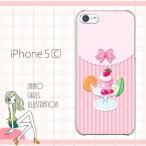 shiho デザインスマホカバー iPhone5C ケース カバー/Strawberry Mousse/iph5c-20017