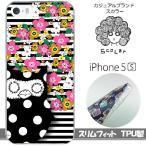 ScoLar スカラー iPhone5S iPhone5 やわらかい TPU ケース カバー/scr50069/ふくみん・ボーダー・フラワー069