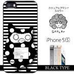 ScoLar スカラー iPhone5S iPhone5 ケース カバー/ブラックタイプ(BLACK TYPE)/scr50066/ふくみん・ボーダー066