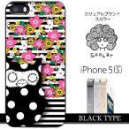 ScoLar スカラー iPhone5S iPhone5 ケース カバー/ブラックタイプ(BLACK TYPE)/scr50069/ふくみん・ボーダー・フラワー069