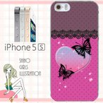 shiho デザインスマホカバー iPhone5S ケース カバー カバー/バタフライ/iph5s-20016