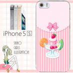 shiho デザインスマホカバー iPhone5S ケース カバー カバー/Strawberry Mousse/iph5s-20017