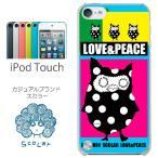 ScoLar スカラー iPod touch ケース カバー/scr50049/ふくみん・ポップ