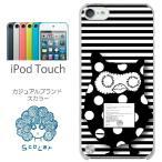 ScoLar スカラー iPod touch ケース カバー/scr50066/ふくみん・ボーダー066