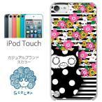 ScoLar スカラー iPod touch ケース カバー/scr50069/ふくみん・ボーダー・フラワー069