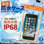 IP68 防水ケース 防塵 ネックストラップ iPhone7 ケース 手帳型 ほぼ 全機種対応 Xperia XZs SO-03J SOV35 507SH SO スマホケース おしゃれ 海 プール