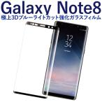 galaxy note8 保護フィルム ガラスフィルム 液晶保護フィルム ブルーライトカット ガラスフィルム スマホフィルム ギャラクシー 携帯フィルム 全面 3d RSL