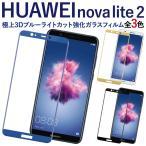 huawei nova lite 2 ガラスフィルム 強化 全面 3d 液晶保護フィルム ブルーライト ガラス ファーウェイ