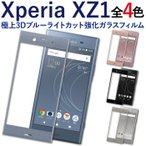 xperia xz1 液晶保護...