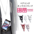 ネックストラップ Hand Linker 落下防止 リング モバイル スマホ 携帯 ストラップ